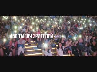 ФЕСТИВАЛЬ УЛИЧНОГО КИНО 2018