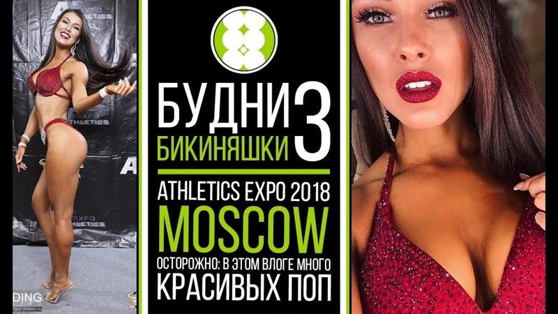 БУДНИ БИКИНЯШКИ 3 Москва Athletics Expo 2018