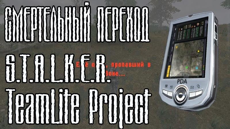 СМЕРТЕЛЬНЫЙ ПЕРЕХОД   S.T.A.L.K.E.R.TeamLite Project (сборка Lite)