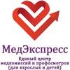МедЭкспресс Астрахань