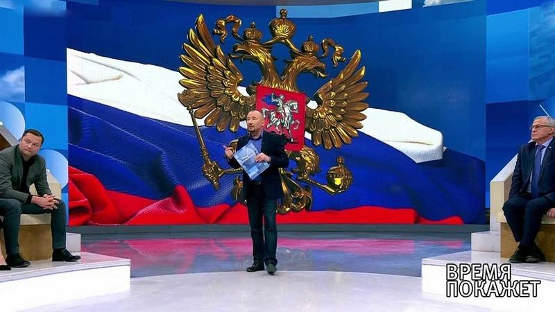 Обсуждение послания Владимира Путина Федеральному собранию 1 часть Время покажет Выпуск от 20 02