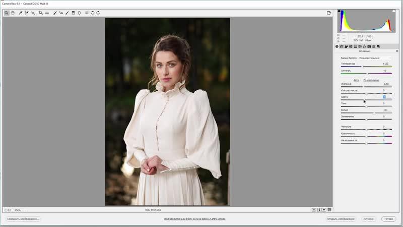 Урок 1 из 5 Обработка фотографии в Adobe Camera RAW