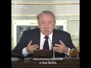 Первый президент Казахстана, чьим именем теперь названа столица страны, неоднократно публично высказывался негативно об идее пер