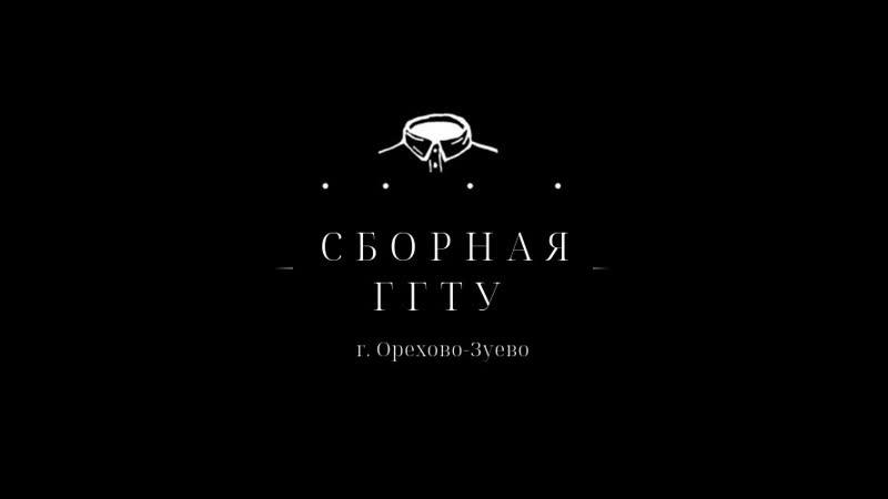 Сборная ГГТУ г. Орехово-Зуево. Фестиваль ЦЛМиП 2019