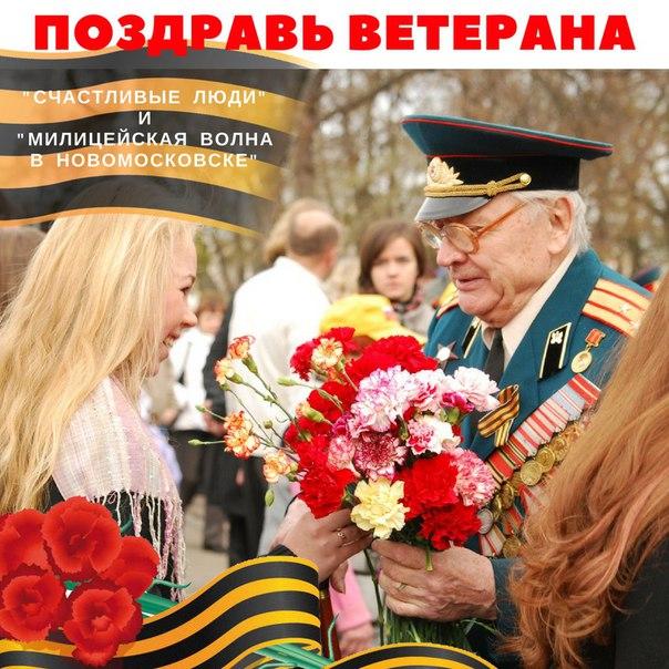 Акция поздравление ветеранов на дому название