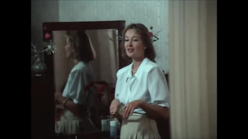 Жена профессора Вход в лабиринт 1989