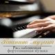Музыка для Учебы - Для работы