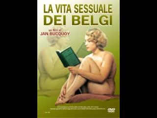 Сексуальная жизнь бельгийцев _ la vie sexuelle des belges 1950-1978 (1994) бельг