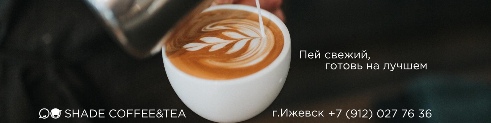 Свежеобжаренный кофе в зернах москва в наличии
