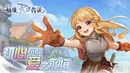 Ragnarok Online Love At First Sight CN - ChinaJoy 2018 game trailer