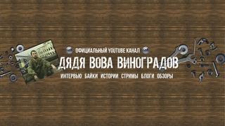 Владимир Виноградов|Стрим|Как мы жили в 90-ые|18+