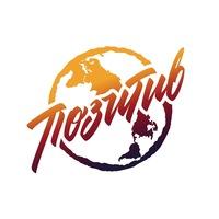 Логотип ПозитиВ / Активный отдых / Челябинск