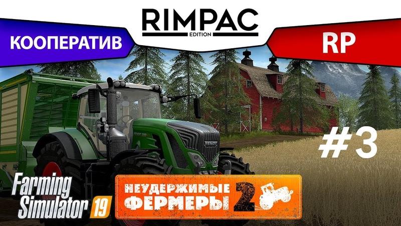 Farming Simulator 2019 _ Серия 3 _ [Неудержимые фермеры 2]