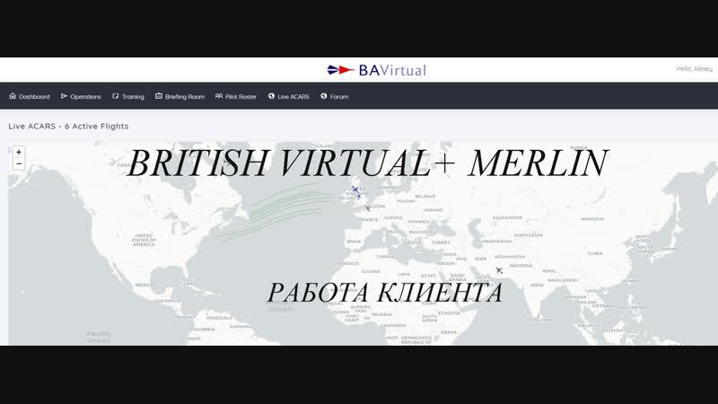 Видео MSFS 2004 BRITISH VIRTUAL. Работа клиента MERLIN смотреть онлайн