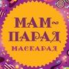 10-й  МамПарад,  9 июня 2019,  Тула