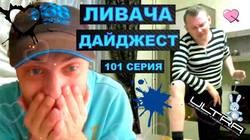 ЛИВАЧА ДАЙДЖЕСТ(101 серия)