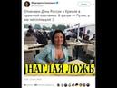 Очередная ложь пропагандистки Симоньян. Из больницы сразу на тусовку в честь дня России