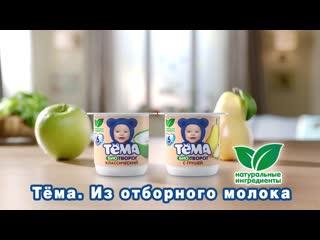 Вкусный и нежный фруктовый творожок Тёма!