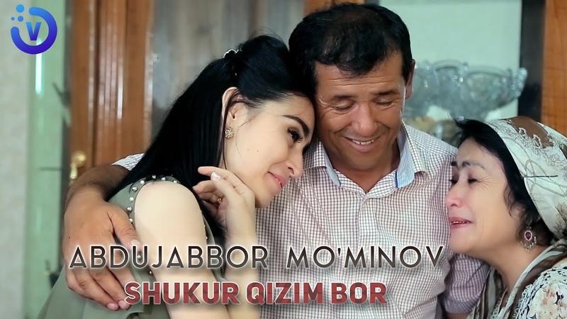 Abdujabbor Mo'minov Shukur qizim bor Абдужаббор Муминов Шукур кизим бор
