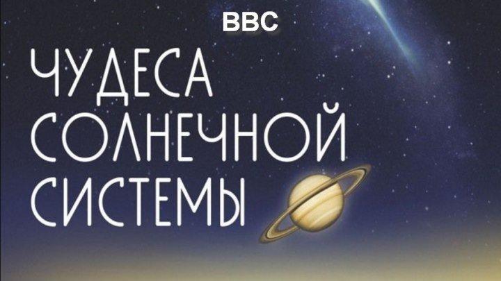 BBC Чудеса Солнечной системы 4 ая серия Чужие 2010