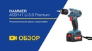 Аккумуляторная дрель-шуруповерт HAMMER ACD 14 Li 3.0 PREMIUM