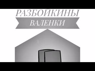 летний обзорчик продукции Разбойкины апленки