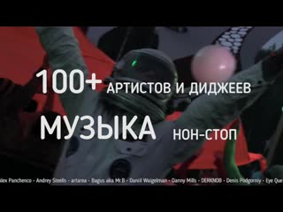 Abstraction x festival. official teaser (16-18 августа 2019)