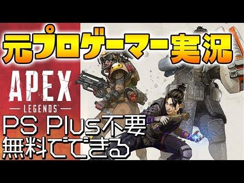 APEX LEGENDS 20キルとかは狙える時に 超高画質テスト PS4 エーペックスレジェンズ PUBGモバイル PUBG MOBILE との違いも解説