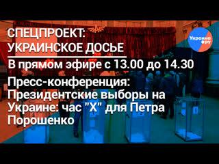 """Президентские выборы на Украине: час """"Х"""" для Петра Порошенко"""
