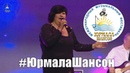 Ирина Синица - Грешная любовь, Юрмала Шансон 2018