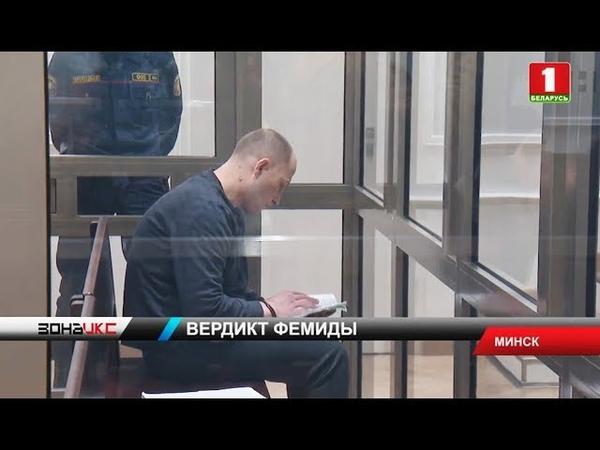 Верховный суд Беларуси поставил точку в деле о двойном убийстве в Бобруйске Зона Х