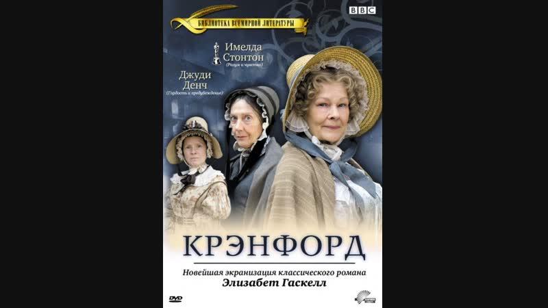 Крэнфорд/Cranford / 1 сезон,2 серия США, Великобритания
