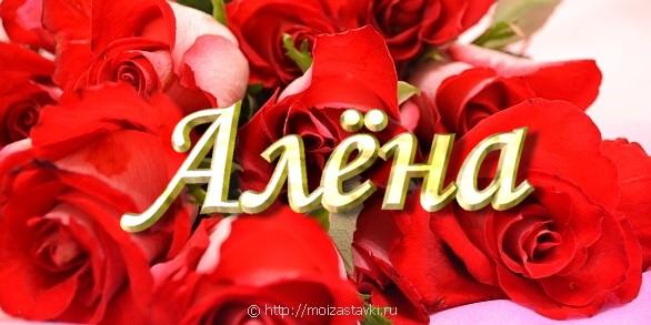Картинки про любовь алене