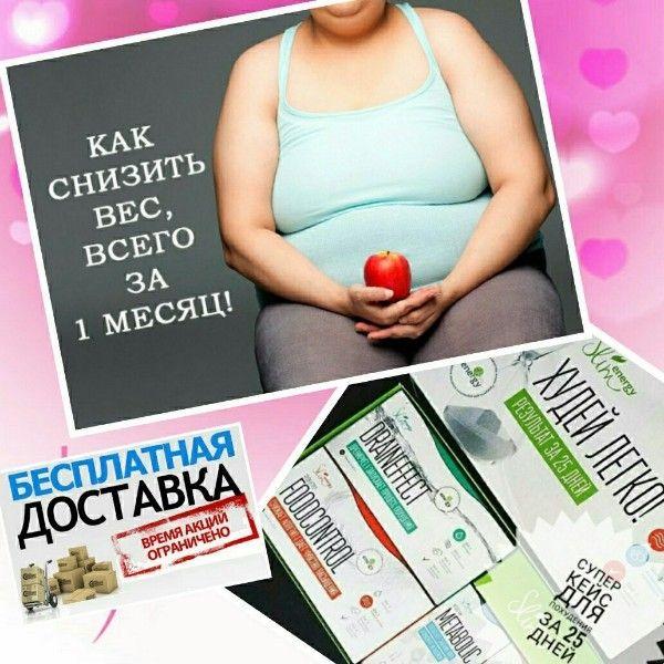 Простая система похудения