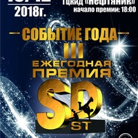 Логотип ежегодная премия SD