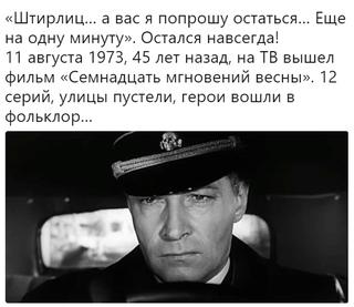 Анекдоты Про Штирлица Короткие