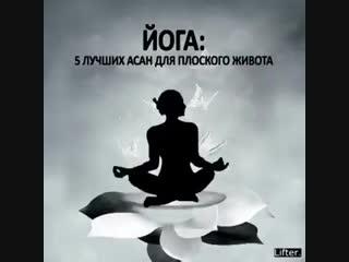 Йога для красивого живота