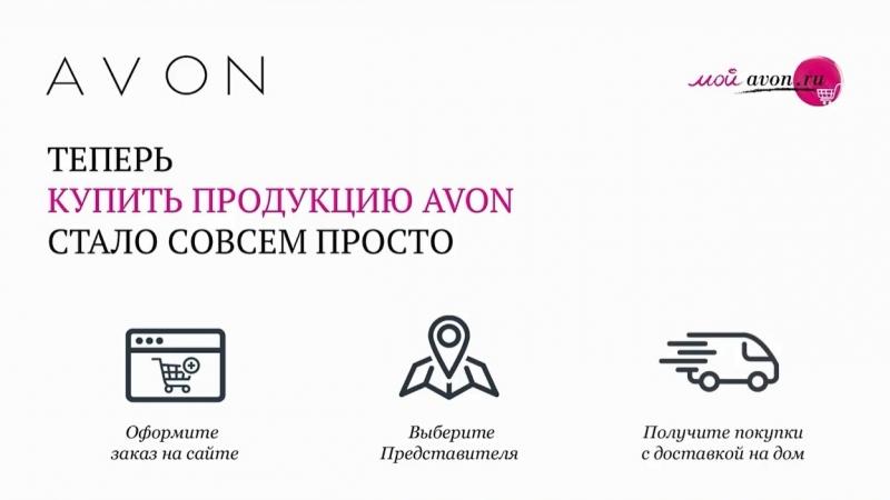 Avon заказ онлайн заказать стать представителем avon в казахстане