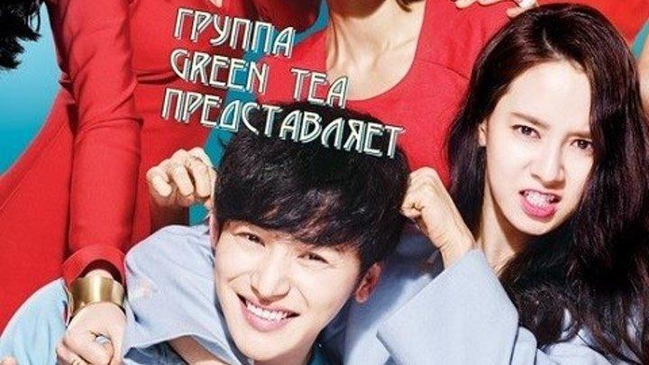GREEN TEA Клуб бывших подружек e12