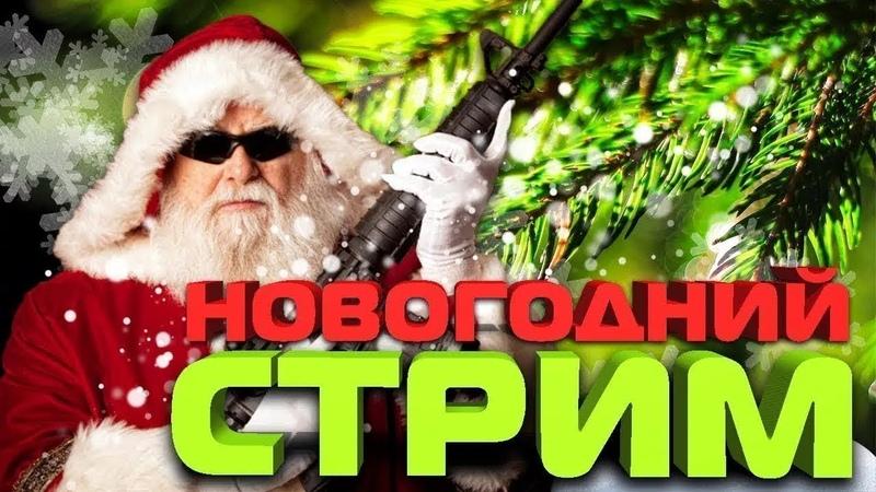 Картинка новогодний стрим