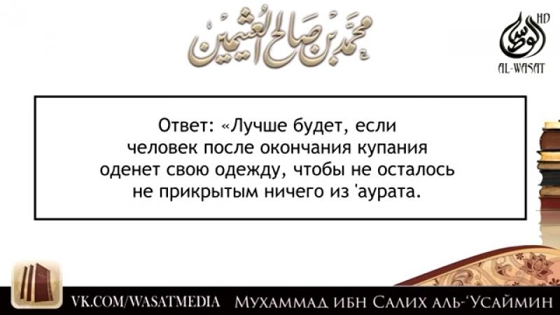 Является ли условием малого омовения прикрытие аурата| Ибн Усаймин