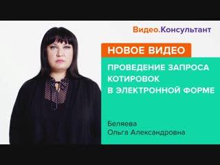 Проведение запроса котировок в электронной форме, Ольга Беляева