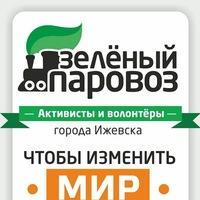 Логотип ЗЕЛЁНЫЙ ПАРОВОЗ