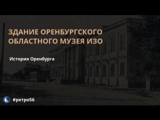 История здания Оренбургского областного музея ИЗО