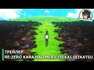 Re:Zero kara Hajimeru Isekai Seikatsu - анонс-трейлер второго сезона ТВ-аниме