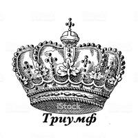 """Логотип Концертное агентство """"ТРИУМФ"""" Тюмень"""