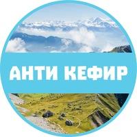 Логотип Анти-Кефир КМВ / Авторские туры по Кавказу