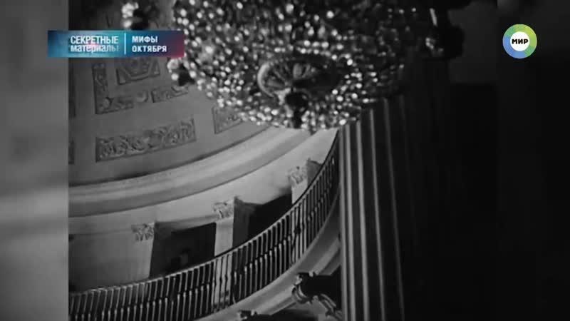 [v-s.mobi]Штурм Зимнего дворца правда и вымысел. Документальный фильм