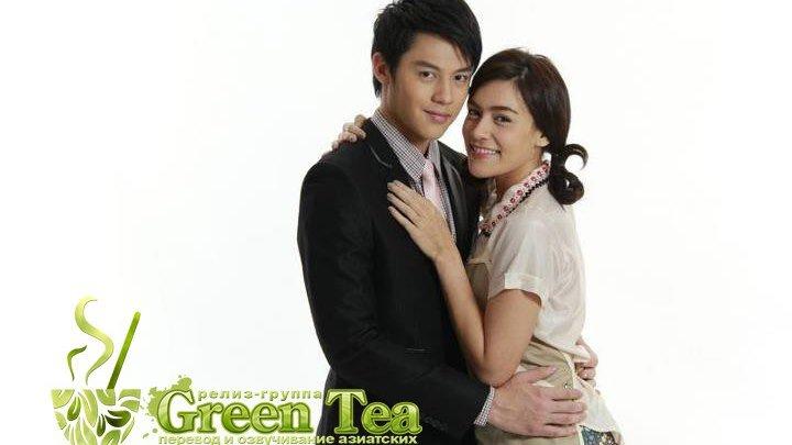 GREEN TEA Неугомонная девчонка 08