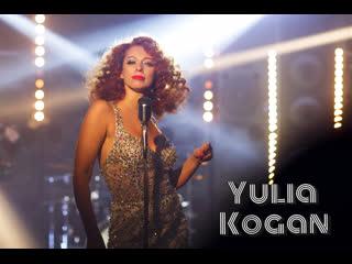 Юлия Коган - Танцы на столе
